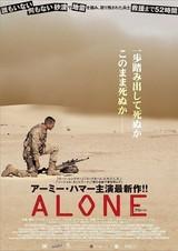 アーミー・ハマーが砂漠で絶体絶命の兵士に!「ALONE」6月公開決定