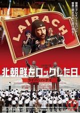 独裁国家でのライブ開催は問題山積み!「北朝鮮をロックした日」日本版予告編入手