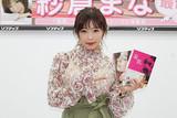 人気AV女優・紗倉まな「最低。」DVD発売に感慨「私の作品は普段、18禁にしかないので」