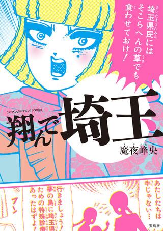 2019年に全国で公開「翔んで埼玉」