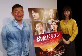 (左から)鄭義信監督、中村ゆり「焼肉ドラゴン」