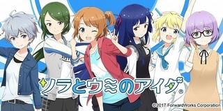 10月TVアニメ化「ソラとウミのアイダ」「劇場版 弱虫ペダル」
