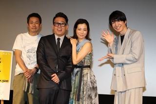 舞台挨拶を行った(左から)古厩智之監督、 宮川大輔、桜井ユキ、前田公輝