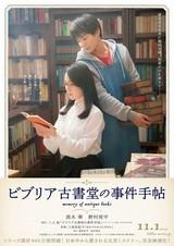 黒木華×野村周平「ビブリア古書堂の事件手帖」11月1日公開&ティザーポスター披露