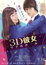 刺激的な中条あやみに振り回される!佐野勇斗共演「3D彼女」特報&ティザービジュアル披露