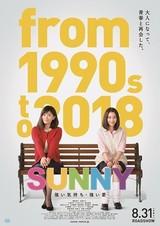 小室哲哉、篠原涼子と約20年ぶりタッグ!「SUNNY」で音楽担当「最後の僕の映画音楽」