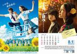 葵わかな&佐野勇斗が手つなぎジャンプ!「青夏 きみに恋した30日」ポスター完成