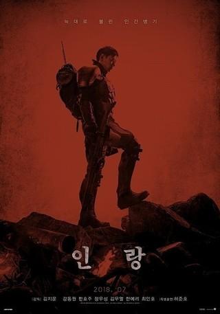 韓国で実写映画化される「人狼」