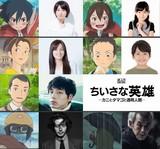 木村文乃、スタジオポノック作品でアニメ映画初挑戦!坂口健太郎、オダギリジョーらも参戦