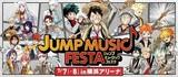 ジャンプキャラがバンド結成 「JUMP MUSIC FESTA」作家陣描き下ろしイラスト公開