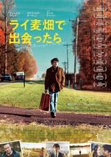 サリンジャーの名作に心奪われた青年描く「ライ麦畑で出会ったら」10月27日公開