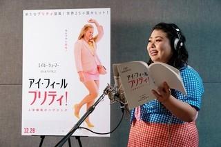 渡辺直美がエイミー・シューマーの声を担当!