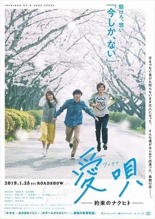 満開の桜並木を笑顔で 駆け抜けるティザーポスター