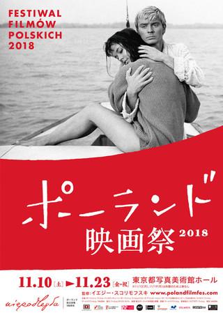 ロマン・ポランスキー監督初長編作「水の中のナイフ」を使ったポスター
