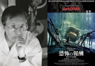 日本のファンへメッセージを送った ウィリアム・フリードキン監督