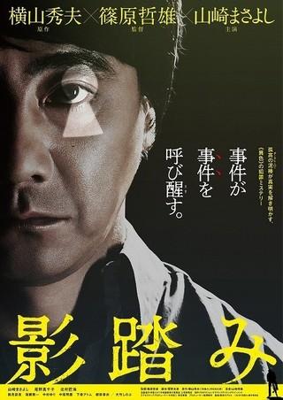 約14年ぶりに長編映画主演!