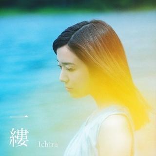 野田洋次郎が上白石萌音に書き下ろした楽曲「一縷(いちる)」