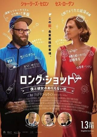 シャーリーズ・セロン&セス・ローゲンのギャップが印象的なポスター
