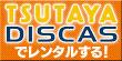TSUTAYA DISCASでレンタルする!