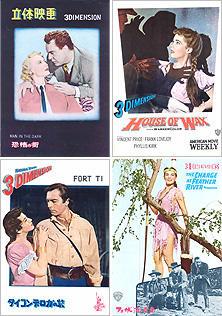 50年代に続々登場した立体映画(左上から)「恐怖の街」「肉の蝋人形」「タイコンデロガの砦」「フェザー河の襲撃」