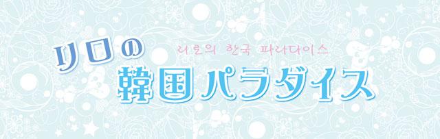 リロの韓国パラダイス