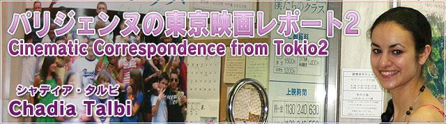 パリジェンヌの東京映画レポート2