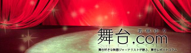 若林ゆり 舞台.com