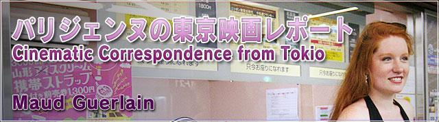 パリジェンヌの東京映画レポート!