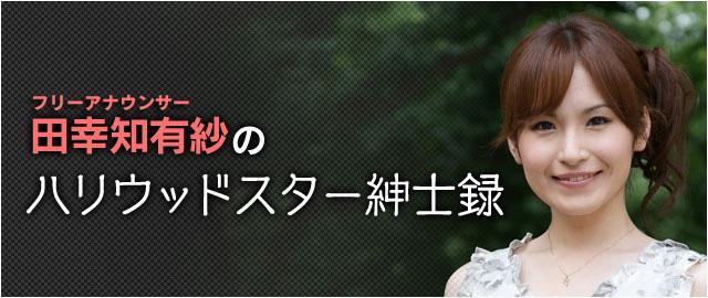 田幸知有紗のハリウッドスター紳士録