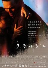 クラッシュ(2005)