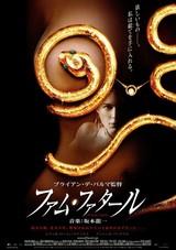 ファム・ファタール(2002)