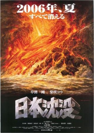 日本沈没の画像 p1_20