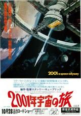 2001年宇宙の旅