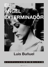 皆殺しの天使