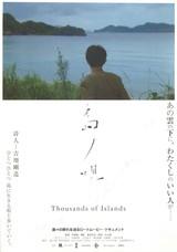 島ノ唄 Thousands of Islands