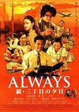 ALWAYS 続・三丁目の夕日の動画配信検索