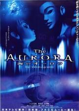 The AURORA 海のオーロラ