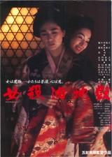 女殺油地獄(1992)