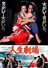 人生劇場(1983)