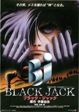 ブラック・ジャック