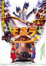 モスラ(1996)