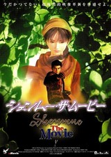 莎木 Shenmue Shenmue The Movie