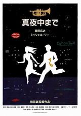 真夜中まで(2001)