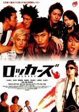 ロッカーズ ROCKERS(2003)