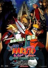 劇場版 NARUTO 大激突!幻の地底遺跡だってばよ