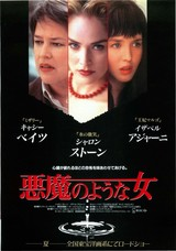 悪魔のような女(1996)