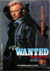 ウォンテッド(1986)