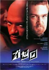 オセロ(1995)
