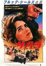 サハラ(1983)