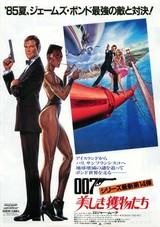007/美しき獲物たち